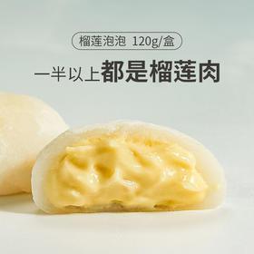[榴莲泡泡]香糯麻薯皮包裹大块榴莲果肉 120g/盒 两盒装/三盒装可选