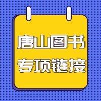 唐山图书回款专项链接(自取)