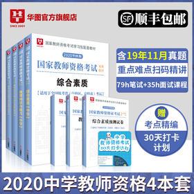 【顺丰快递】2020 华图新版 教师资格考试 6本 【中学套装】