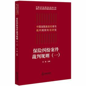 重磅新书丨 保险纠纷案件裁判规则(一)•王锐主编