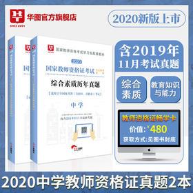 2020版国家教师资格(中学)综合素质+教育知识与能力【试卷】2本装
