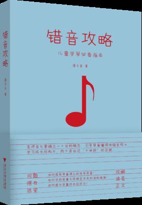 预售  错音攻略 儿童学琴必备指南  预计12月25日发货