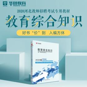 2020河北教师招聘考试教综专用教材
