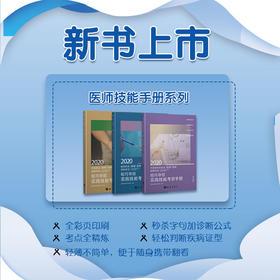 2020年医师实践技能考官手册(2020年2月发货)