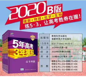 2020版五年高考三年模拟B版 语文数学英语物理化学生物政治历史地理