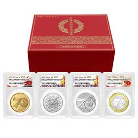【建国】国庆70周年金银币封装评级套装(MS70)