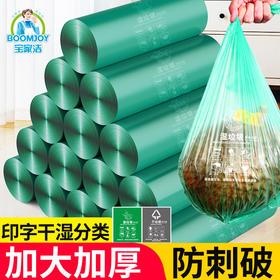 厨房分类湿垃圾袋家用加厚黑色商用清洁袋大中小号宿舍用学生塑料