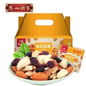 广州酒家 每日坚果礼盒750g混合装30包零食干果组合大礼包
