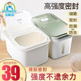 米缸家用装米桶储米箱20斤密封防潮防虫米面箱放大米面粉收纳盒子