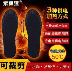 【暖脚宝】USB发热鞋垫电热暖脚宝充电加热可水洗尺码可裁剪+150积分