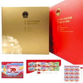 【邮票】国庆70周年整版邮票珍藏册