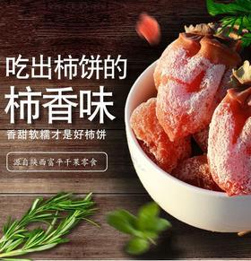 正宗陕西富平柿饼霜降农家自制吊柿子饼2斤