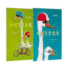 """""""小鸭子学习""""系列 《小鸭子学游泳》《小鸭子学骑车》办法用尽的大人碰上哆哆嗦嗦的孩子 读小库 3-6岁"""