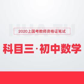 【初中数学】2020上教师资格证笔试科目三全程班