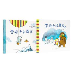 """""""雪孩子""""系列《雪孩子去南方》《雪孩子过夏天》雪孩子的世界才不冷冰冰 读小库 3-6岁"""