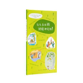 读小库社会通识《这么多的谁到底都是谁》准备好带领孩子感知并理解周遭的一切 读小库 7-12岁