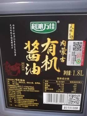 科沁万佳有机酱油 有机醋 味噌酱 茶卡盐 香菇 木耳 【合作产品利润低 不参与农场促销活动】