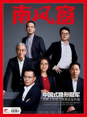 《南风窗》2019年第25期 中国式隐形冠军