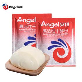 安琪高活性干酵母粉 家用包子馒头面包发面发酵粉 即发孝粉20袋量贩组合