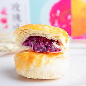 【第2盒半价】云南鲜花饼 花香蜜甜 饼皮细薄 层层酥脆 香浓口感 320g/盒