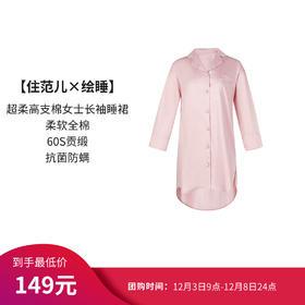 Letsleep/绘睡春秋季睡衣女性感长袖衬衫式短款睡裙连衣裙家居服