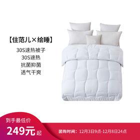 Letsleep/绘睡30秒速热被子纯棉面料春秋被&冬被