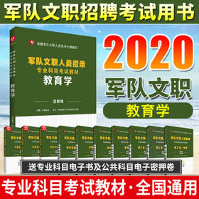 2020军队文职人员招录专业科目考试教材--教育学