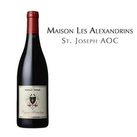 亚历士赞歌酒庄圣约瑟夫红葡萄酒, 圣约瑟夫AOC Maison Les Alexandrins,St. Joseph AOC