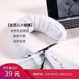 Letsleep/绘睡 进口天然乳胶颗粒U型枕旅行飞机多用午休护颈