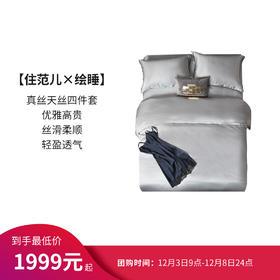 Letsleep/绘睡真丝天丝四件套裸睡床单被套纯色高品质床上用品