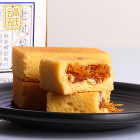 【买2盒立减10元】云南老凤梨酥 皮酥爽口 馅满果香 凤梨味浓 250g/盒