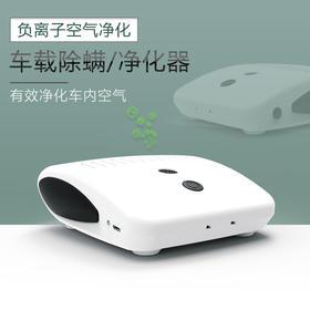 【为思礼】车载除螨负离子净化器 超声波除螨 USB供电无需耗材 告别车内螨虫 小体积便于携带 洁净空气去除二手烟