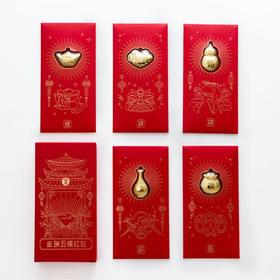 五福金红包,真金红包,五帝赐福,送礼体面人情足