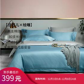 Letsleep/绘睡床单四件套全棉贡缎80支长绒棉高品质纯棉被套枕套