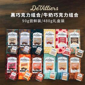 [DeVilliers 巧克力]6种创意口味 黑巧/牛巧  90g/480g 两款可选