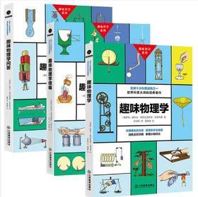 俄罗斯大师科学丛书 孩子趣味科学科普 趣味物理学+趣味物理学问答+趣味物理学续编 全3册