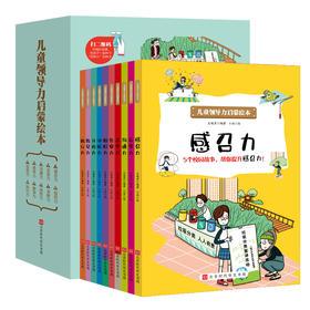 儿童领导力启蒙绘本全10册 执行力 自控力 感召力 组织力3-6-9-12岁儿童课外阅读书籍