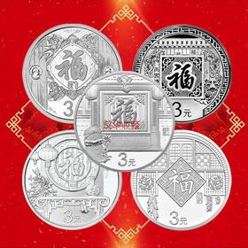 2015年-2019年8克3元福字贺岁银币