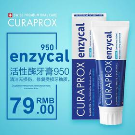 【瑞士CURAPROX】活性酶含氟牙膏950 修复受损牙釉质 不含SLS发泡剂