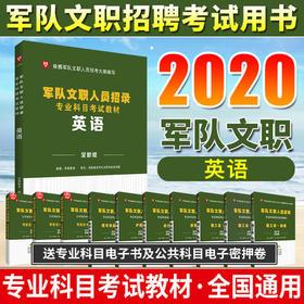2020军队文职人员招录专业科目考试教材--英语