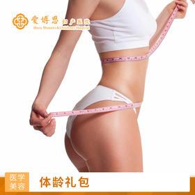 体龄礼包(含腹部幻美极4次,腹直肌手法治疗4次)