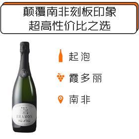 布兰梦白中白传统法起泡葡萄酒