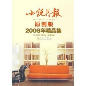 小说月报(原创版)(2008年精品集)