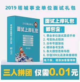 2019塔城事业单位面试礼包【电子版】