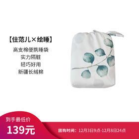 Letsleep/绘睡80支高支纯棉便携睡袋出差旅行酒店宾馆隔脏睡袋套