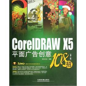 CorelDRAW X5平面广告创意108招(第2版)