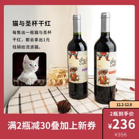[猫与圣杯干红]赤霞珠/佳美娜 两款可选 750ml