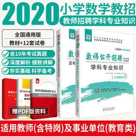 2020教师公开招聘考试专用教材学科专业知识+历年真题及专家命题预测试卷共2本(小学数学)