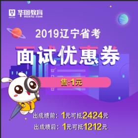 2019年辽宁省公务员面试优惠券
