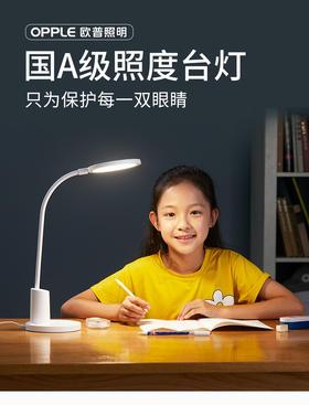 欧普LED台灯护眼灯学生阅读书桌台灯插电款宿舍卧室国A级写字灯